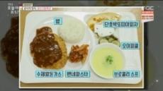 """상산고등학교 급식 화제…""""매일매일 특식, 공부할 맛 난다"""""""
