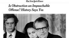 """'무릎 꿇라'고? NYT """"트럼프 닉슨 봐라"""""""