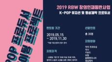 RBW, K-POP 콘텐츠 프로듀서 인큐베이팅 프로젝트 창의 교육생 모집