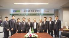 농협·아워홈 '농가소득 높이기' 앞장