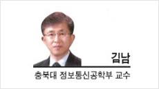 [기고-김남 충북대 정보통신공학부 교수]인프라 투자와 5G서비스 품질 문제