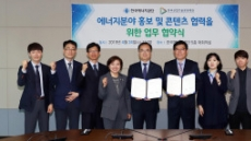 한국에너지공단-한국산업기술문화재단, 에너지 분야 국민소통을 위한 MOU