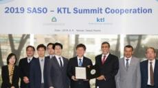 KTL, 시험인증으로 사우디 수출길 '활짝'연다