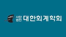 대한회계학회, 춘계학술발표대회 개최