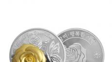 조폐공사, 가정의 달 맞아 '입체형 장미메달' 출시…300개 한정 선착순 판매