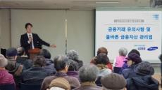 삼성證, '금융소비자보호 사각지대 해소' 나선다