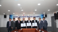 한국지역난방公, 안산시 공유재산활용 태양광 발전사업 협약