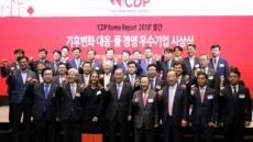 한국지역난방공사, CDP 기후변화 대응 우수기업 4년 연속수상