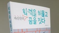 [새책] '한국의 아웃라이어들' 개정판 나왔다