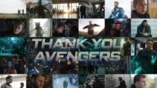 '어벤져스: 엔드게임', 개봉 2일만에 200만 관객 돌파