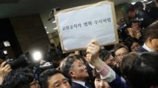 """[국회 파행 ②] '공수처'가 뭐길래…""""옥상옥"""" vs """"개혁 상징"""" 찬반 팽배"""