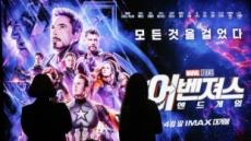 개봉 3일 '어벤져스:엔드게임' 벌써 '300만명'