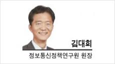 [기고-김대희 정보통신정책연구원 원장]5G 글로벌 경쟁, 이제부터가 시작이다
