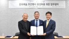 예경ㆍ박물관협ㆍKCDF, 문화예술주간 활성화 MOU