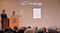 이우환 4억3000만원 낙찰…아트데이 오프라인 경매