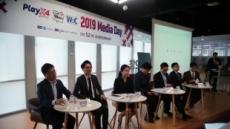 '2019 플레이엑스포', 게임?웹툰 등 종합 콘텐츠 축제로 발돋움 '기대'