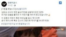 '한화 역전승에 아빠 품에 안겨 오열'…한화, 윤준서 군 찾았다