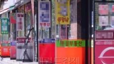 1분기 공인중개사 개업 '뚝'…개업 대비 폐업률 77%로 치솟아