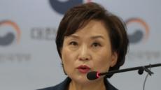 """[3기 신도시 추가발표] 김현미 장관 """"집 없는 실수요자 저렴하게 '내 집 마련', 정부의 확고한 정책의지"""""""