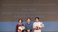 '이타미 준의 바다' '이장', 제20회 전주국제영화제 CGV아트하우스상 수상