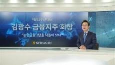 """김광수 회장 """"디지털 금융사 전환 실행방안 9월에 내놓겠다"""""""