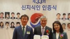 영화배우 한지일, '신지식인' 상 수상