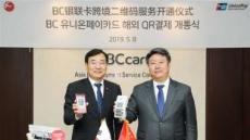 중국서도 사용 가능한 BC카드 'QR결제'