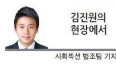 [현장에서] '법관 징계청구' 대법원의 숫자놀음