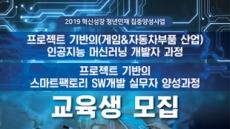 한국품질재단, '2019 혁신성장 청년인재 집중양성 사업' 교육생 모집