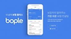 에이플러스에셋, 보험보장분석 앱 '보플' 출시