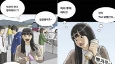 """'장애인 비하 논란' 기안84 사과…""""과장된 묘사 죄송"""""""