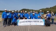 한국어촌어항공단, 2019년 바다해설사 역량강화교육 성료