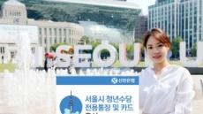 서울 청년수당 전용 통장ㆍ체크카드 출시