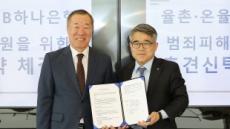 KEB하나은행, 금융권 최초 '범죄피해자 지원을 위한 신탁계약' 체결
