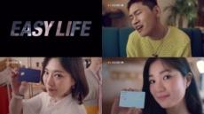 KB국민카드, '디지털 이지라이프' 캠페인 SNS 600만 조회 돌파