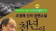 '국가란 무엇인가'...조정래 신작 '천년의 질문' 오디오 서비스