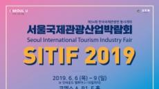 '관광의 모든 것 한자리에' 2019 서울국제관광산업박람회 내달 6~9일 코엑스 개최