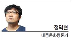 [라이프 칼럼-정덕현 대중문화평론가] 할담비와 김혜자 그리고 세대의 공존