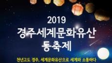 천년고도 경주, '2019경주세계문화유산 등축제' 열어
