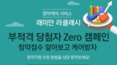 삼성물산 래미안 라클래시, '청약케어 서비스' 진행