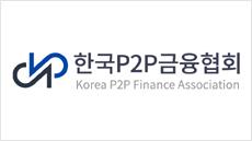 한국P2P금융협회, 청년인턴 모집