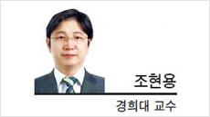 [기고-조현용 경희대 교수]스승의 치유