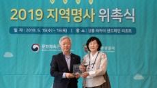 술 옹기 김치 등 스토리 품은 지역명사가 고장 홍보 앞장