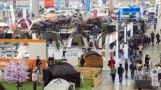 캠핑&피크닉 페어 섬머마켓, 7월 수원컨벤션센터서 개최