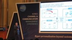 초개인화시대 맞은 기업의 대응 방안은?… 한국능률협회컨설팅, '디지털 채널 컨퍼런스' 열어