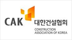 세계건설협회연합회 총회 21일 서울 개최 확정