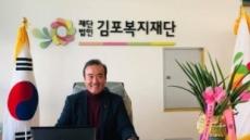 민주당 '아내 살해 혐의' 유승현 전 김포시의장 제명