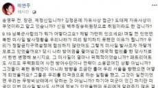"""이언주, 송영무에 """"제정신이냐""""…'김정은, 자유사상 접근' 발언 비판"""
