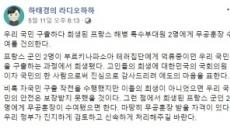 """하태경 """"손학규, 北수령 연상…당 깨고 팔아먹으려고 했다"""""""