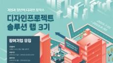 경기콘진, '디자인프로젝트 솔루션 랩' 운영